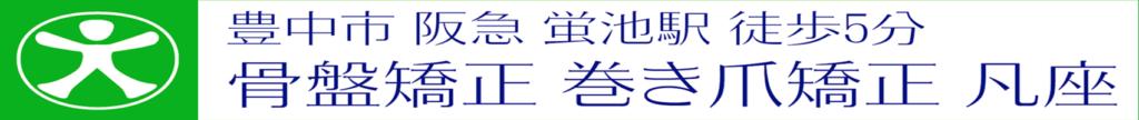 大阪府豊中市 阪急蛍池駅 徒歩5分の骨盤矯正 巻き爪矯正 凡座 長い間つづく、つらい腰痛、つらい痛みの巻き爪に、身体に優しい骨盤矯正と巻き爪矯正で、あなたのお悩みに力強く対応します
